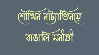 শৌখিন নাট্যাভিনয়ে বাঙালি মনীষী