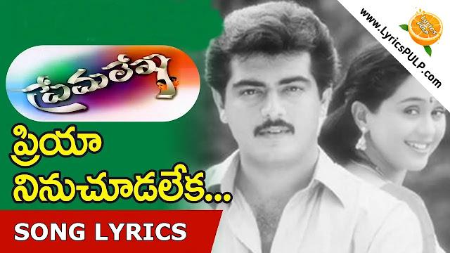 Priya Ninu Chudaleka Song Lyrics - PREMA LEKHA - Telugu