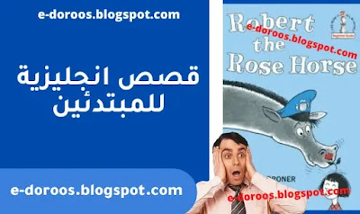 قصص انجليزية pdf - Robert the Rose Horse - edoroos