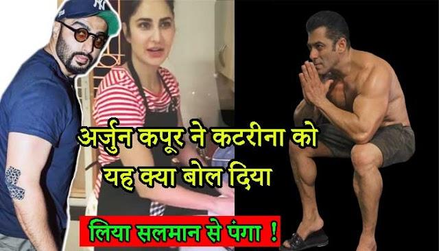 अर्जुन कपूर ने कटरीना को यह क्या बोल दिया, लिया सलमान से पंगा