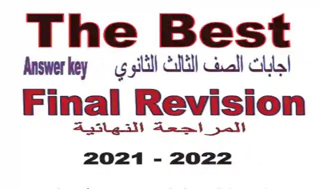 اجابات كتاب The Best فى المراجعة النهائية والامتحانات للصف الثالث الثانوى 2021