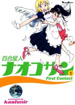 Yuri Seijin Naoko-san Manga