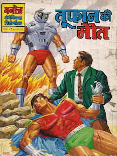 Manoj Comics, Hindi Comics, Old Hindi Comics