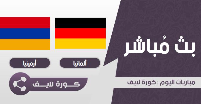 ألمانيا  وأرمينيا