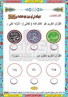 حصريا أول مذكرة لمنهج الدين الاسلامي للصف الاول الابتدائي الترم الثاني 2020