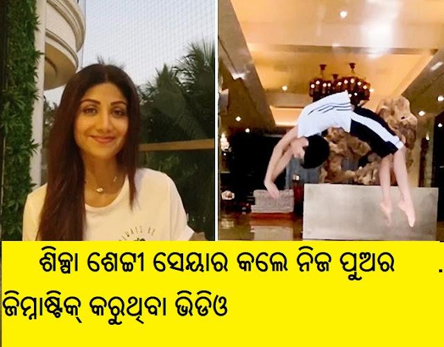 Shilpa Shetty shared video of son doing gymnastics