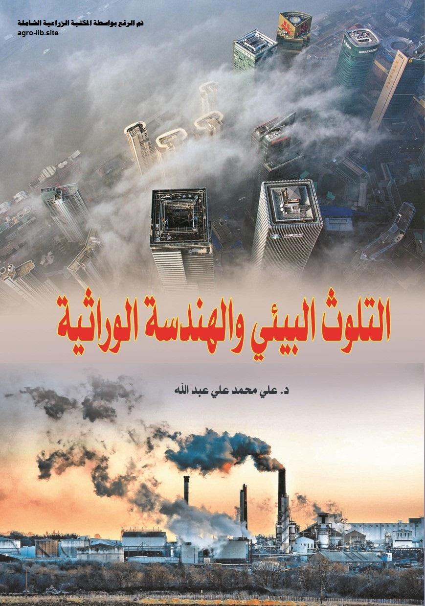 كتاب : التلوث البيئي والهندسة الوراثية