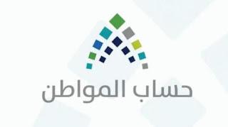 حساب المواطن الدفعة 37 لشهر ديسمبر برقم الهوية من موقع ca.gov.sa