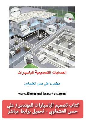 تحميل كتاب تصميم الباسبارات للمهندس/ علي حسن العشماوي