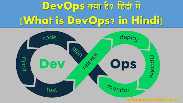 DevOps क्या है हिंदी में What is DevOps in Hindi