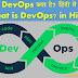 DevOps क्या है? हिंदी में [What is DevOps? in Hindi]
