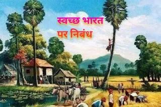 स्वच्छ भारत अभियान निबंध - swachh bharat abhiyan essay in hindi