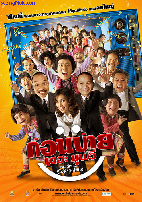 ก่อนบ่าย เดอะมูฟวี่ รักนะ…พ่อต๊ะติ๊งโหน่ง (2007) Kon Bai
