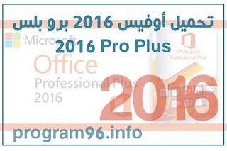 تحميل أوفيس 2016 Microsoft Office 2016 Pro Plus
