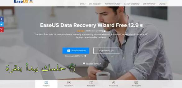 افضل برنامج استرجاع الملفات المحذوفة EaseUS Data Recovery