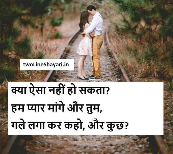 sher shayari Love Photo, Sher Shayari Photo Love ,Sher Shayari Photo Hindi ,Sher Shayari Photo Download