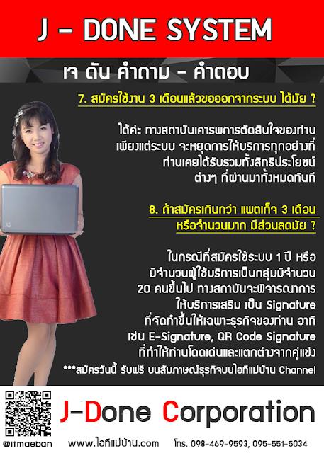 เฟสฟรี, สอนการตลาดออนไลน์, สอนสร้างแบรนด์, ขายของออนไลน์, สอนขายของออนไลน์, โปรแกรมเฟสบุค, โปรแกรมไลน์, เฟสบุค, ไลน์, กูเกิล, facebook, ไอทีแม่บ้าน, ครูเจ