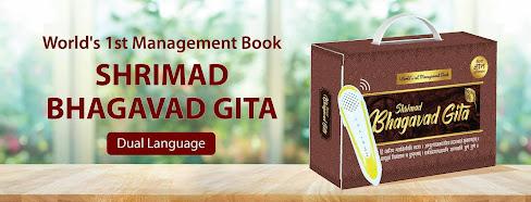 World's 1st Management Book ( Talking Gita)