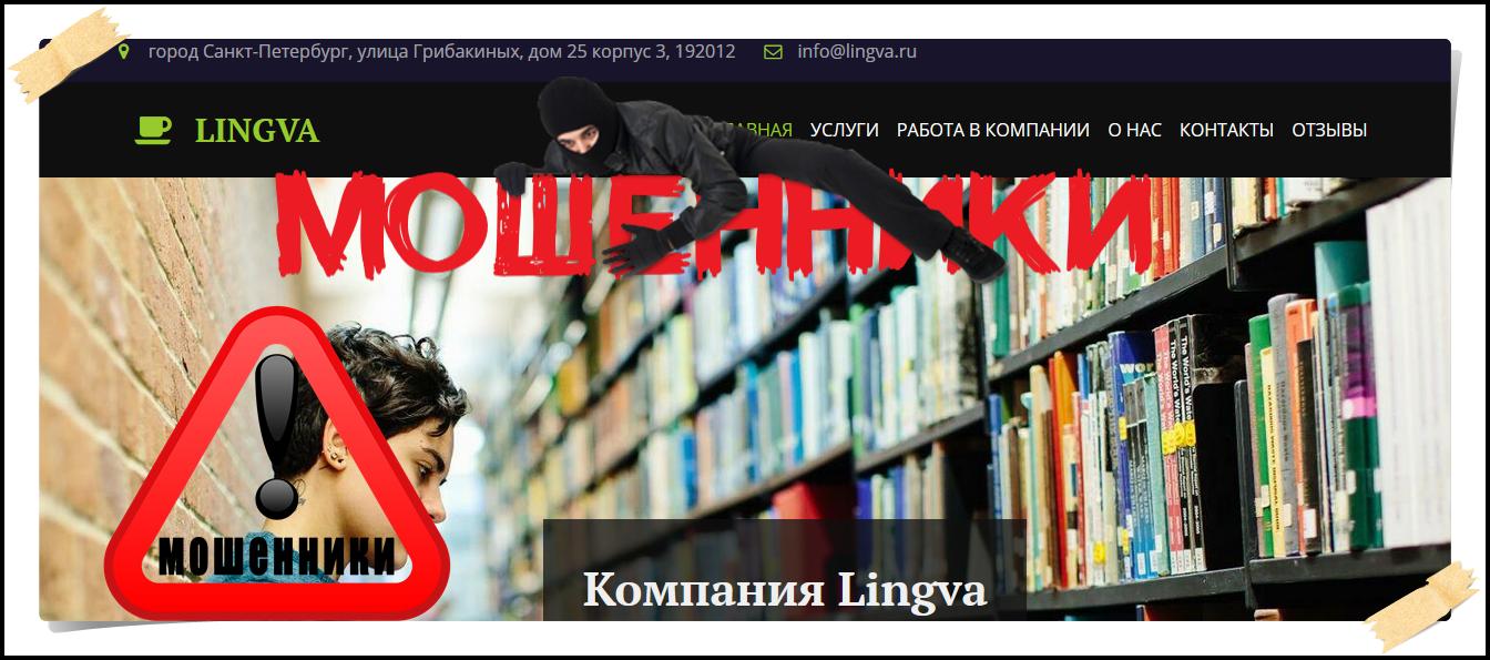 [Лохотрон] info@lingva.ru – отзывы? Развод, обман, мошенники!