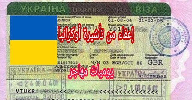 إعفاء العرب من تأشيرة أوكرانيا السياحية