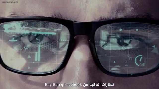 إطلاق نظارات Ray Ban الذكية من Facebook