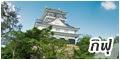 กิฟุ (Gifu)
