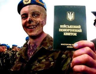 Украинская могилизация