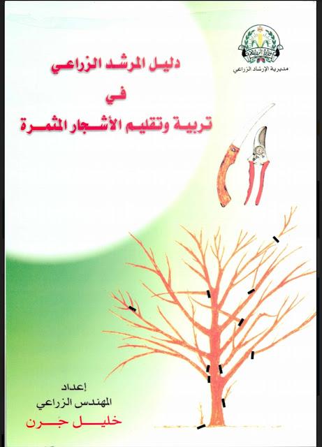 دليل المرشد الزراعي في تربية وتقليم الأشجار المثمرة - م. خليل جرن