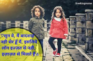 High attitude status in hindi,Royal High attitude status in hindi