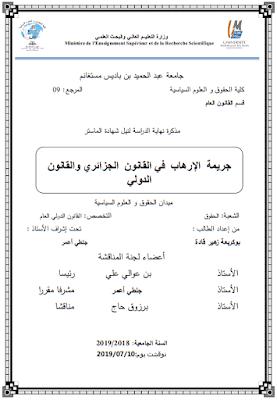 مذكرة ماستر: جريمة الإرهاب في القانون الجزائري والقانون الدولي PDF