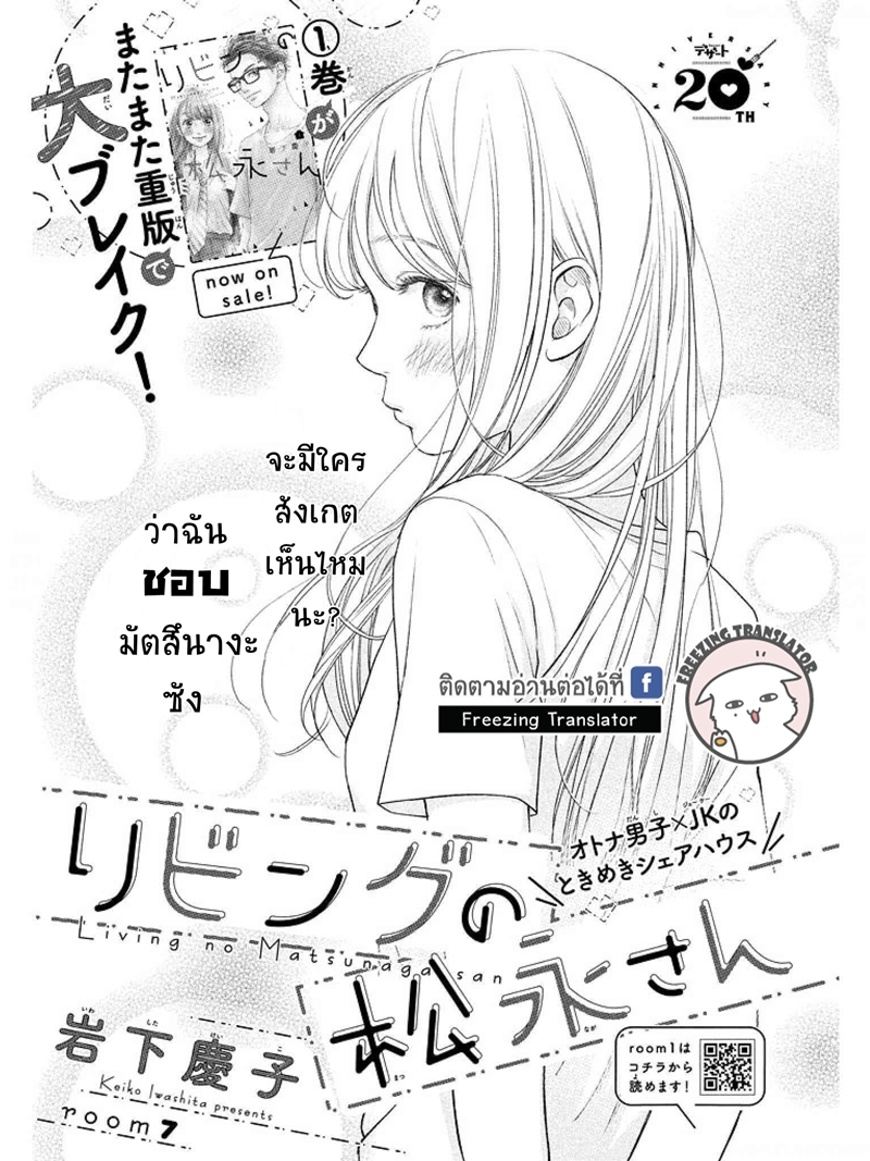 Living no Matsunaga san - Ch.7 [TH] - Freezing Translator