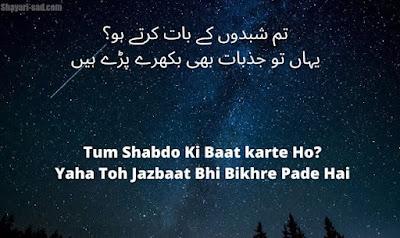 Urdu Whatsapp Status