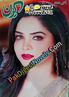 Kiran Digest October 2020 Pdf Download
