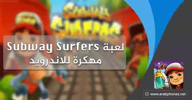 تحميل لعبة subway surfers مهكرة آخر اصدار للاندرويد