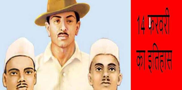 आज ही महान क्रान्तिकारी भगत सिंह,राजगुरु तथा सुखदेव को लाहौर के एक जेल में फांसी दी गयी