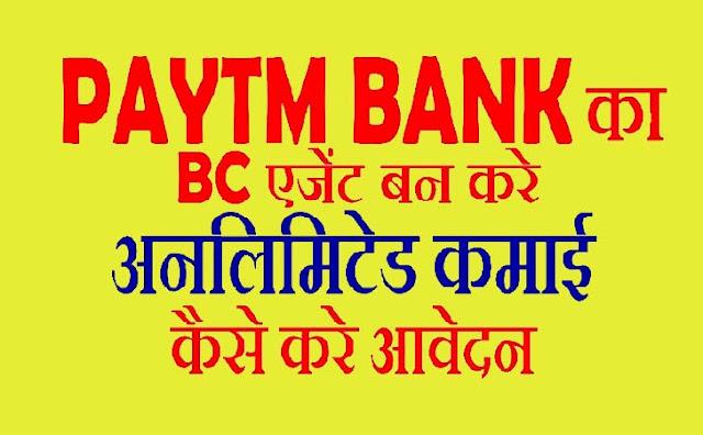 How Paytm Payment Bank Agent Became, Make money online, Paytm. Paytm Login, customer care number. Paytm Bank App, Bank Branch, Bank CEO. Bank CSP, Near me, IFSC code