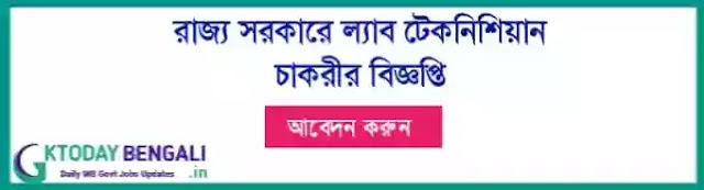 Govt Lab Technician Jobs in West Bengal 2021