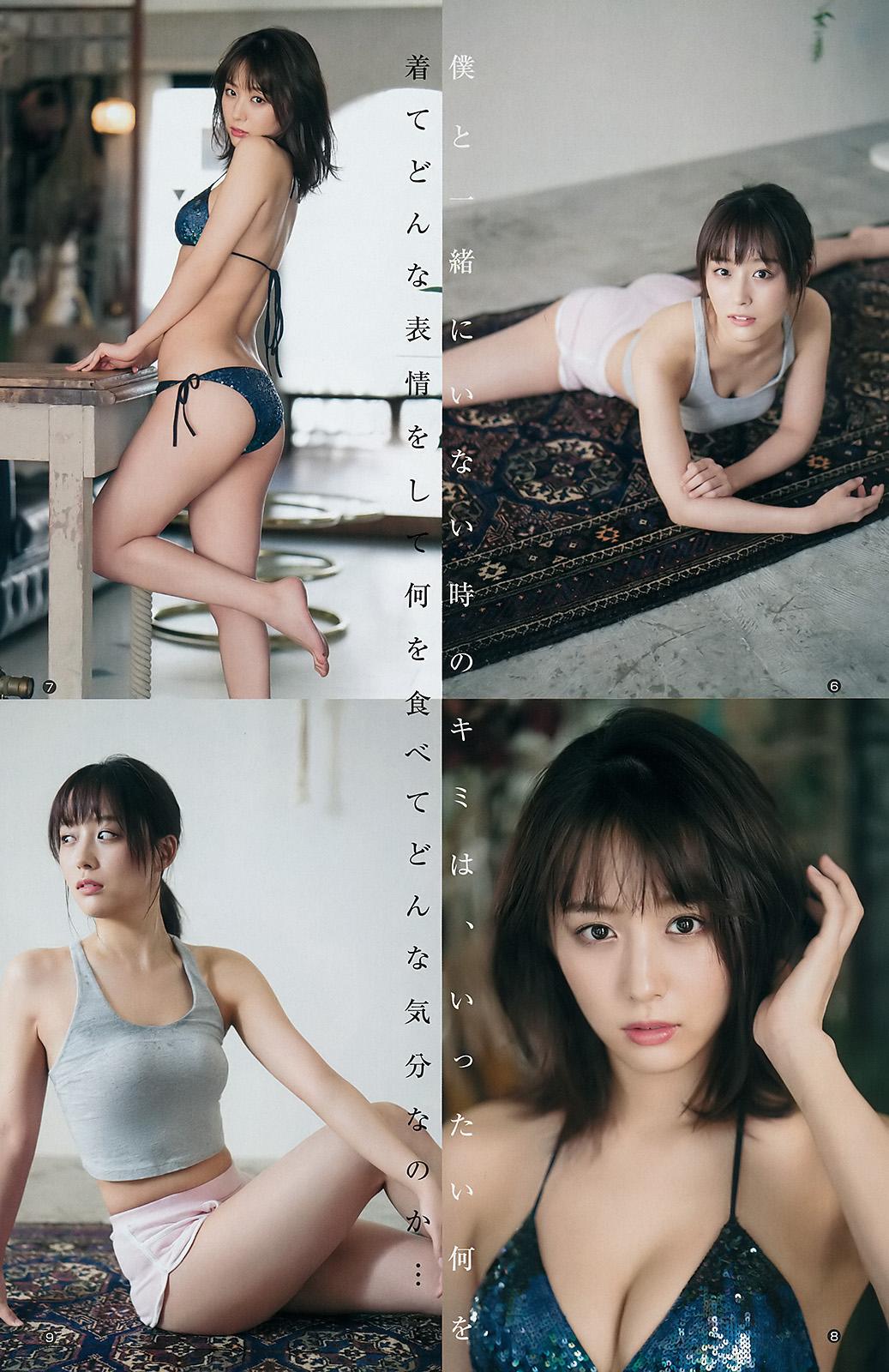 Kamata Natsuki 鎌田菜月, Young Jump 2018 No.01 (週刊ヤングジャンプ 2018年01号)