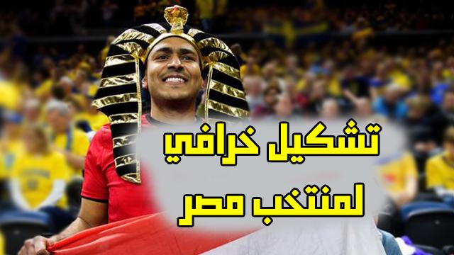 تشكيل منتخب مصر أمام منتخب توجو