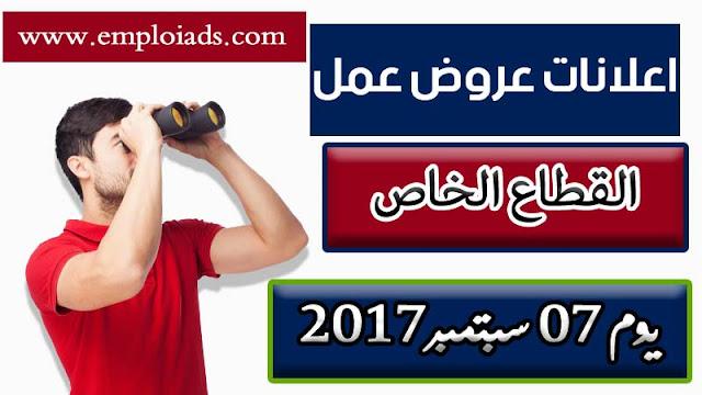 اعلان عن عروض عمل للقطاع الخاص ليوم 07 سبتمبر 2017