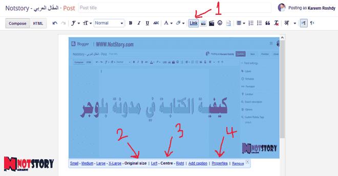 اضافة صورة في تدوينة او مقال - كيفية الكتابة في مدونة بلوجر