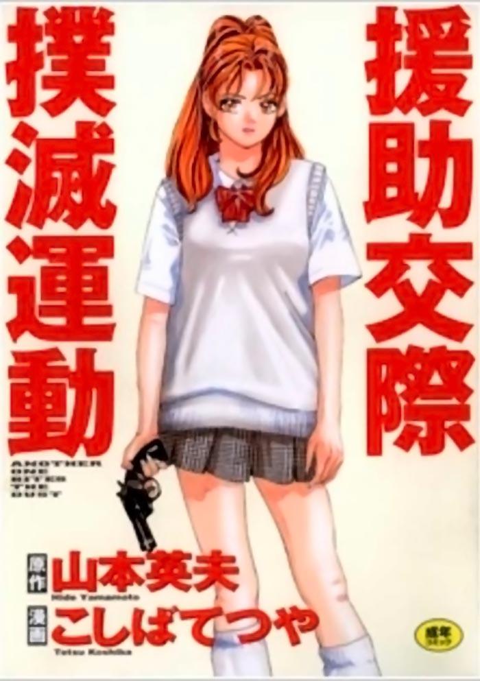 Stop The Bitch Campaign (Enjokousai Bokumetsu Undou) manga - Hideo Yamamoto y Tetsuya Koshiba
