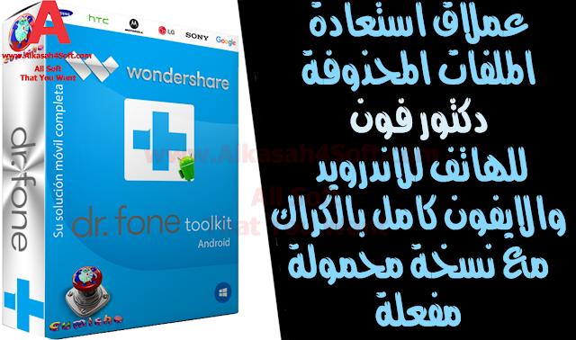 تحميل برنامج وندر شيردكتور فون Wondershare Dr.Fone لاستعادة الملفات المحذوفة من الهاتف