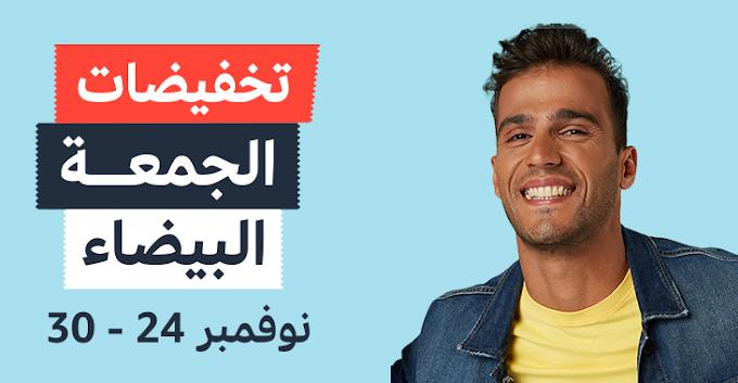 قسيمة خصم امازون السعوديه بقيمة 10% على صفقات الجمعه البيضاء للعملاء الجدد