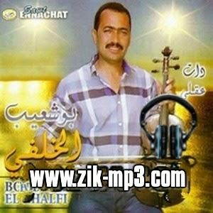 Bouchaib El Khalfi-Dat Aa9li 2015