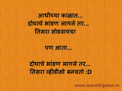 generation gap marathi vinod