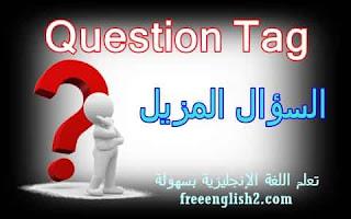 Question Tag  شرح السؤال المزيل فى اللغة الإنجليزية