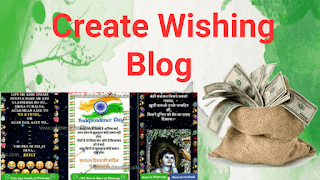 How to create a Wishing blog in blogger and add wishing scripts