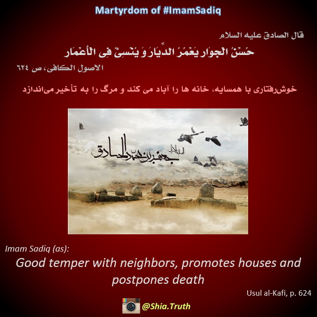 Non Muslim Perspective On The Revolution Of Imam Hussain: Shia Muslim: Condolence On Martyrdom Of Imam Sadiq (as