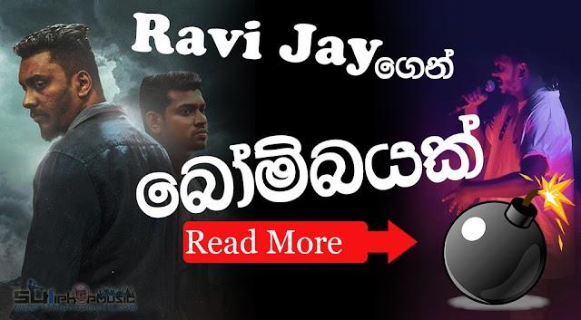 """Ravi Jayගෙන් බෝම්බයක් - """"මම ගියා ජොබෙන්""""(Man Giya Joben)"""